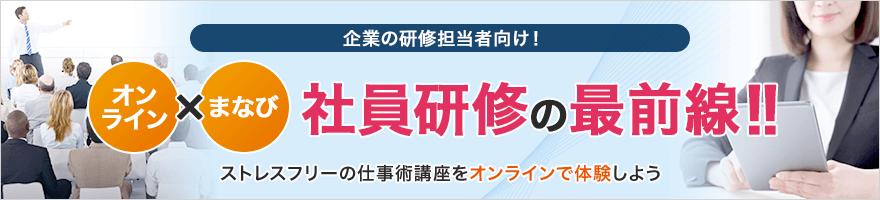 「オンライン」×「まなび」社員研修の最前線!!〜ストレスフリーの仕事術講座をオンラインで体験しよう〜