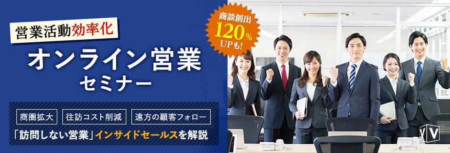 商談創出120%アップ!「訪問しない営業」オンライン営業セミナー