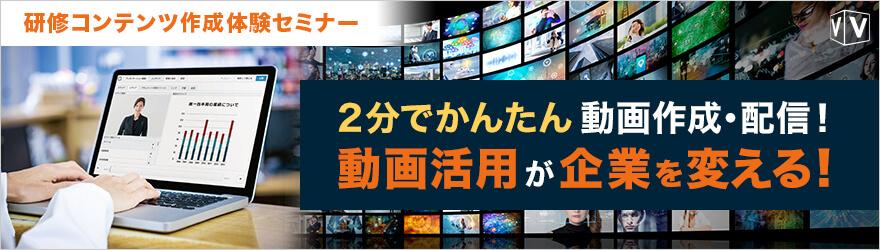 <研修コンテンツ作成体験セミナー>2分でかんたん動画作成・配信!動画活用が企業を変える!