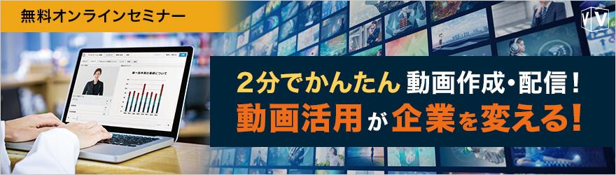 2分でかんたん動画作成・配信!動画活用が企業を変える!