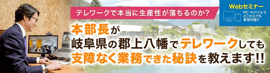 テレワークで本当に生産性が落ちるのか?本部長が岐阜県の郡上八幡でテレワークしても支障なく業務できた秘訣を教えます