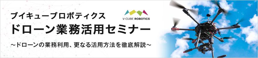 ブイキューブロボティクス ドローン業務活用セミナー