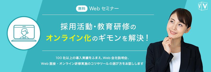 【人事向けWebセミナー】採用活動オンライン化のギモンを解決!