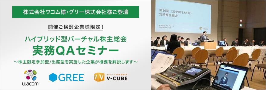 webinar_virtual_shareholders_meeting
