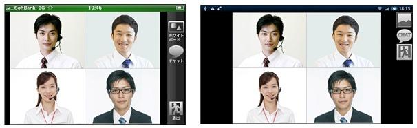 iPhone会議中の映像音声共有画面      Android(R)会議中の映像音声共有画面
