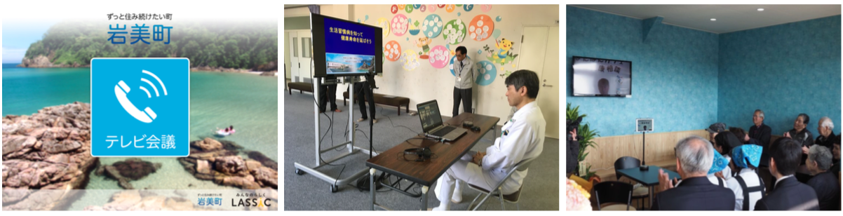 岩美病院と網代地区の地域サロンを接続した健康セミナーの様子