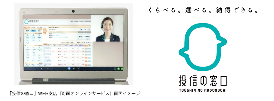 「投信の窓口」WEB支店『対面オンラインサービス』画面イメージ