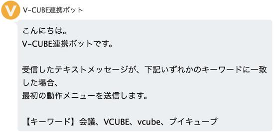 <V-CUBE連携ボットイメージ>