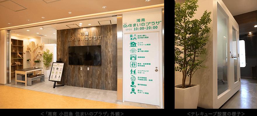 「湘南 小田急 住まいのプラザ」外観とテレキューブ設置の様子