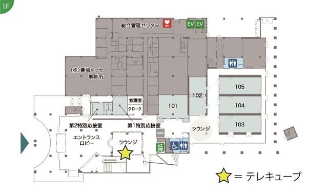 国際会議場1階設置場所