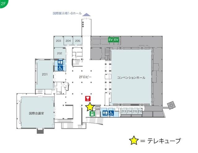 国際会議場2階設置場所