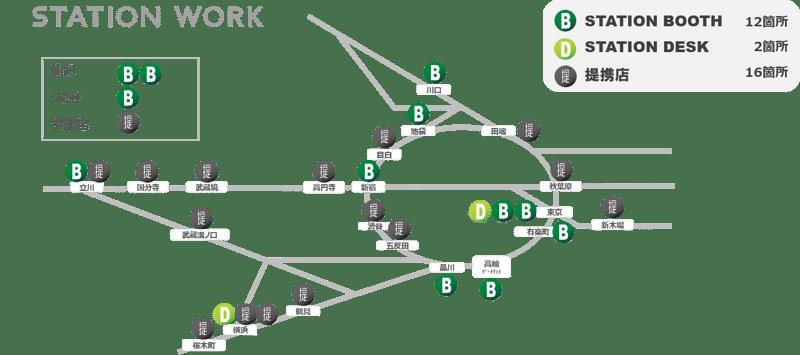 STATION WORK展開地域(2020年8月末時点)
