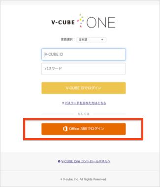 Microsoft Azure Active DirectoryユーザーでV-CUBE Oneにログイン