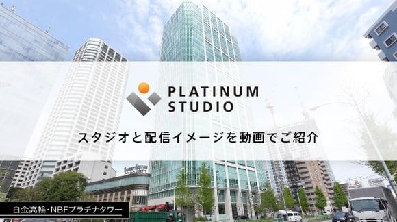 【ウェビナー開催やライブ配信に最適なスタジオがオープン!】PLATINUM STUDIO(プラチナスタジオ)