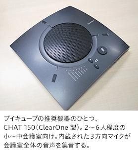 ブイキューブ推奨機器の一つ、CHAT150(ClearOne製)の画像