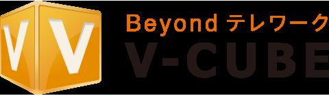 Web会議・テレビ会議などのクラウドサービスはV-CUBE