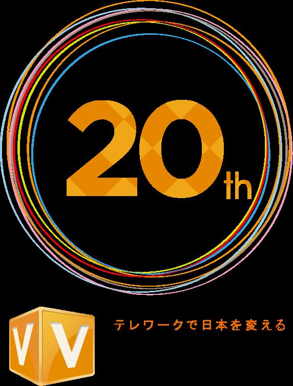 V-CUBE 20周年記念