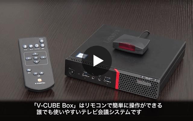 V-CUBE Box セッティング方法