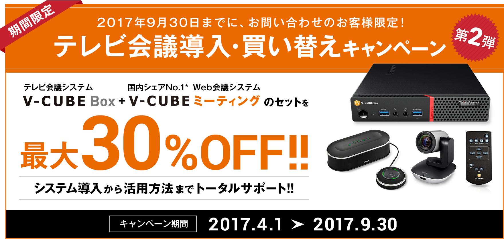 「V-CUBE Box」「V-CUBE ミーティング」最大30%OFF!