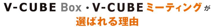 「V-CUBE Box」「V-CUBE ミーティング」が選ばれる理由
