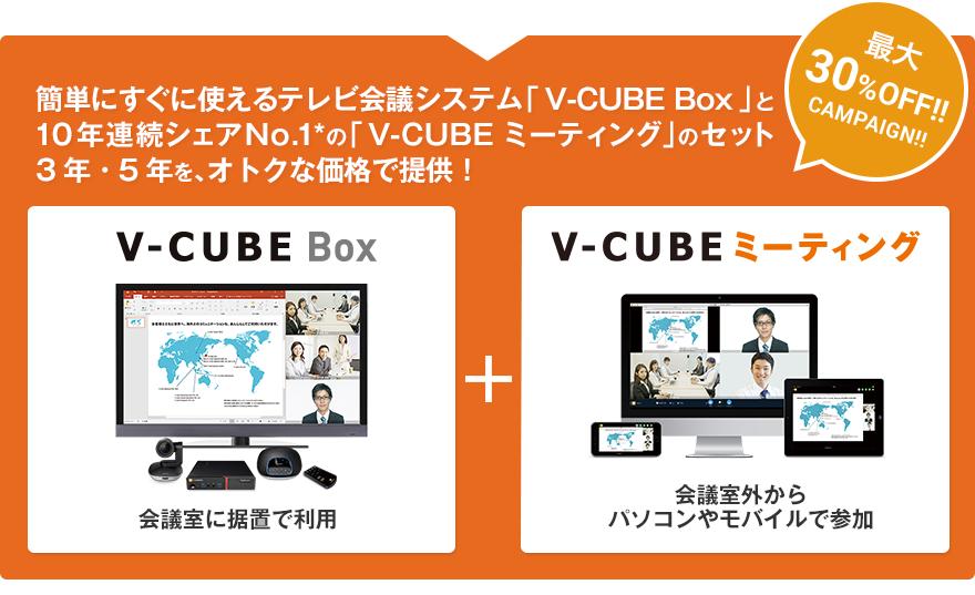 簡単にすぐに使えるテレビ会議システム「V-CUBE Box」と9年連続シェアNo.1の「V-CUBE ミーティング」のセット、3年・5年を、オトクな価格で提供!