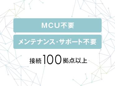 低コストで導入、 MCUなしで100拠点以上の接続