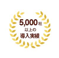 5,000社以上の導入実績