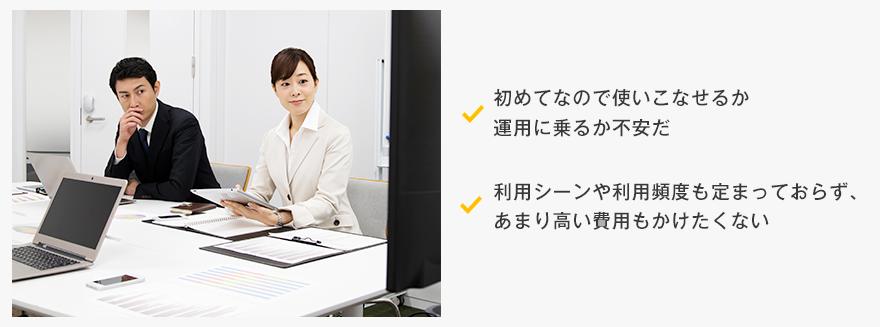 初めてテレビ会議システムを導入検討されている企業さま