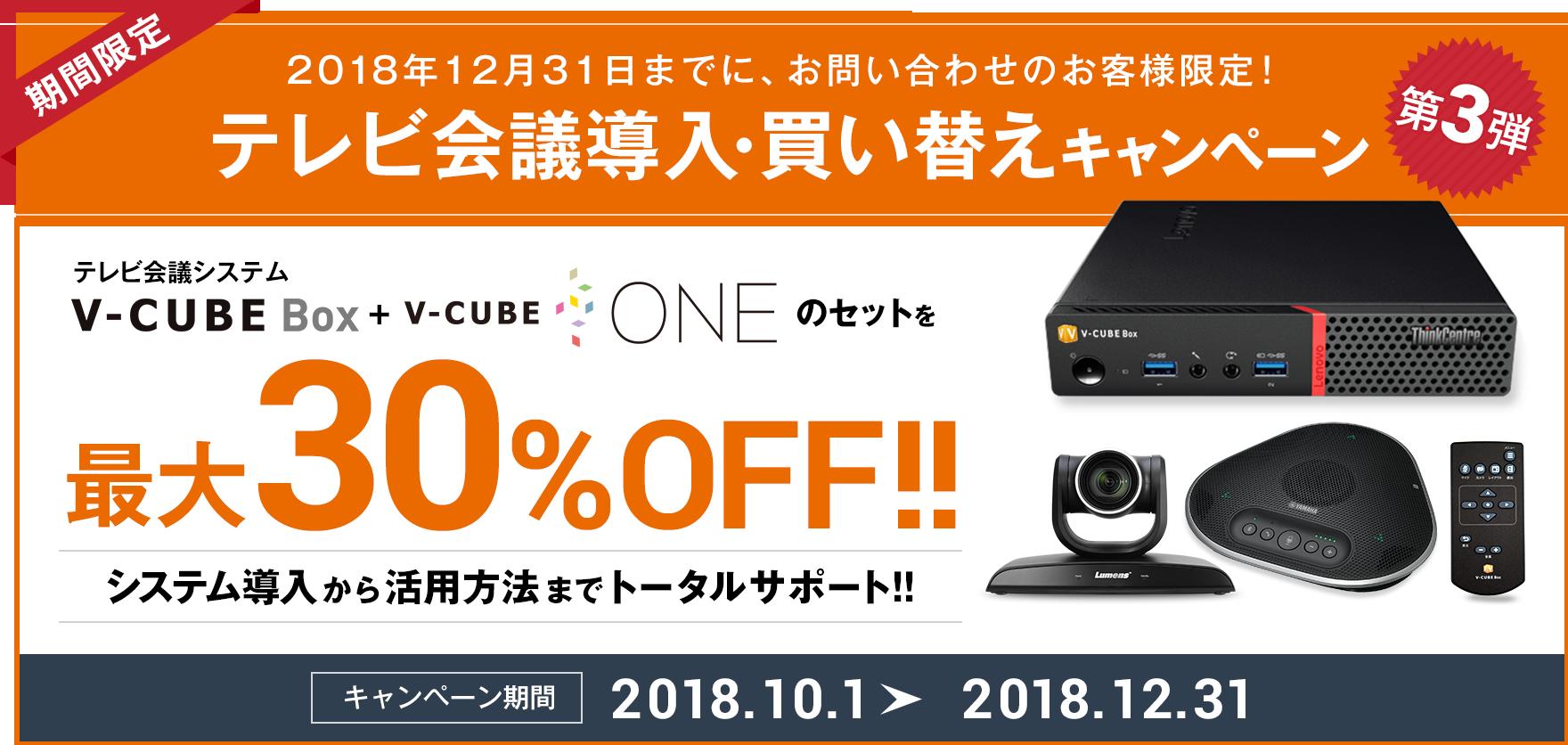 「V-CUBE Box」「V-CUBE One」最大40%OFF!