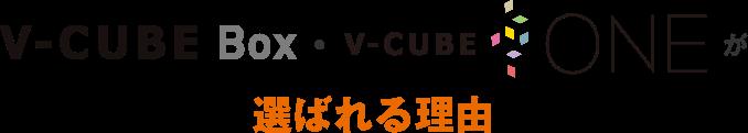 「V-CUBE Box」「V-CUBE One」が選ばれる理由