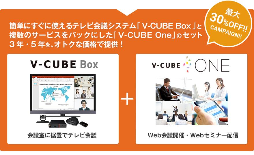 簡単にすぐに使えるテレビ会議システム「V-CUBE Box」と複数のサービスをパックにした「V-CUBE One」のセット、3年・5年を、オトクな価格で提供!