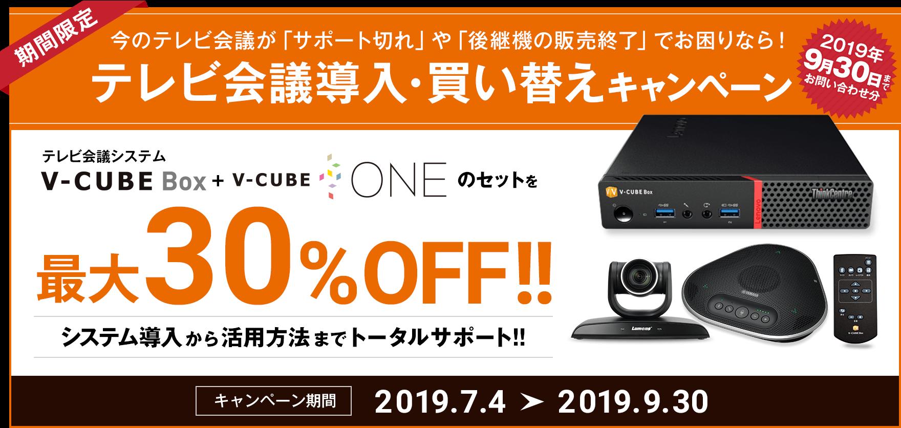「V-CUBE Box」「V-CUBE One」最大30%OFF!