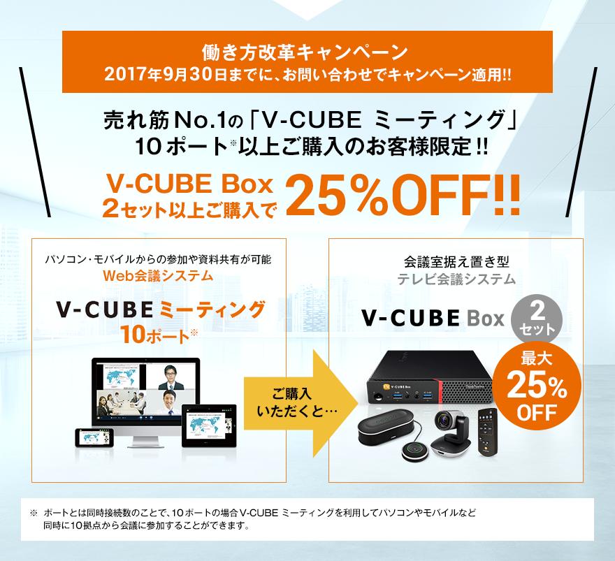 簡単にすぐに使えるテレビ会議システム「V-CUBE Box」2台セットとWeb会議システム「V-CUBE One」10ポートのセットを、オトクな価格で提供!