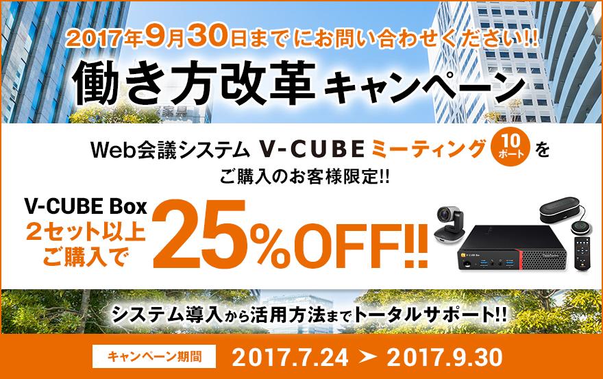 「V-CUBE Box」「V-CUBE One」最大25%OFF!