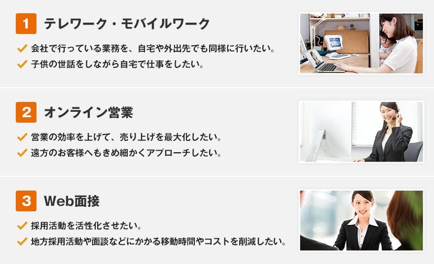 テレワーク・モバイルワーク / オンライン営業 / オンライン面接