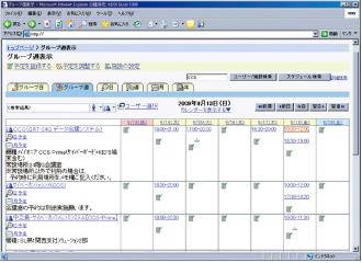 SE用ポータルサイト内の専用ページ