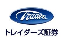 トレイダーズ証券株式会社 様