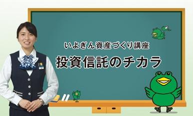 株式会社 伊予銀行