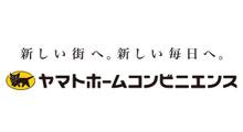 ヤマトホームコンビニエンス株式会社 様