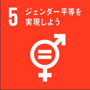 目標5 ジェンダー平等を実現しよう