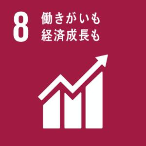 目標8 働きがいも経済成長も