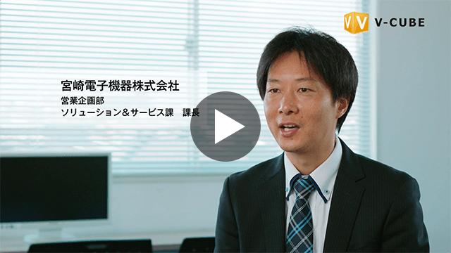 宮崎電子機器株式会社様のCM動画を再生