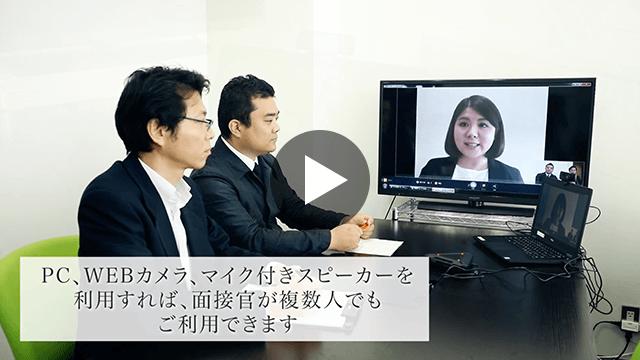 V-CUBE ミーティング5を利用したWeb面接の流れ 動画を再生