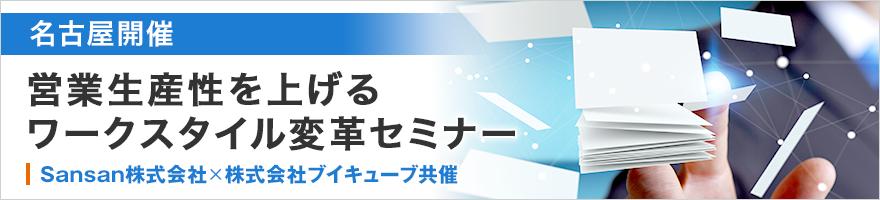 【名古屋で開催!】sansan株式会社✕株式会社ブイキューブ共催セミナー「営業生産性を上げるワークスタイル変革」