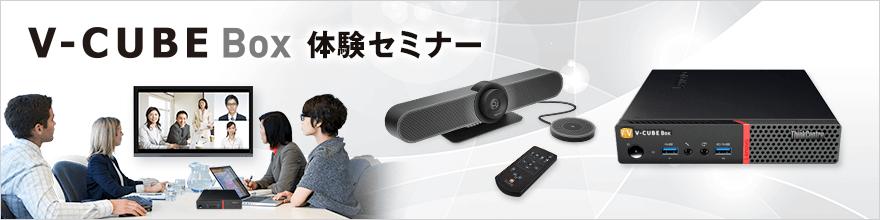テレビ会議システム「V-CUBE Box」を実際に体験できるセミナー