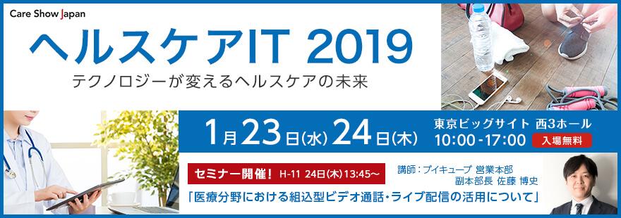 「ヘルスケアIT 2019」にブイキューブが出展・講演します。
