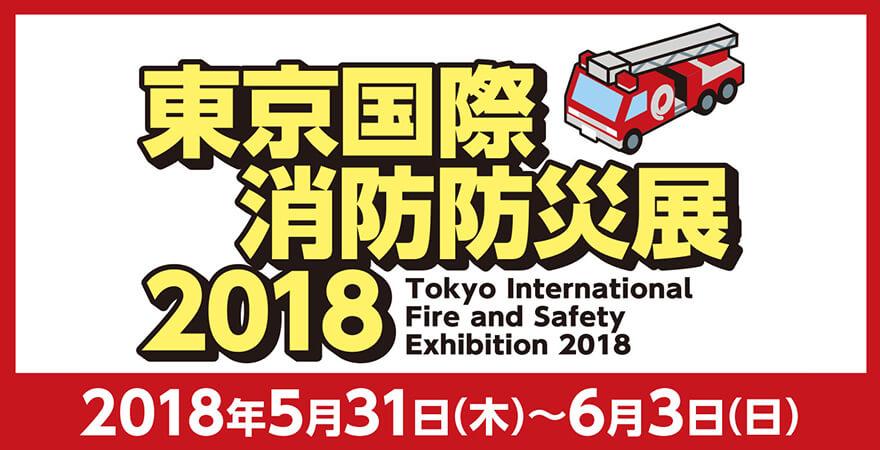 東京国際消防防災展2018