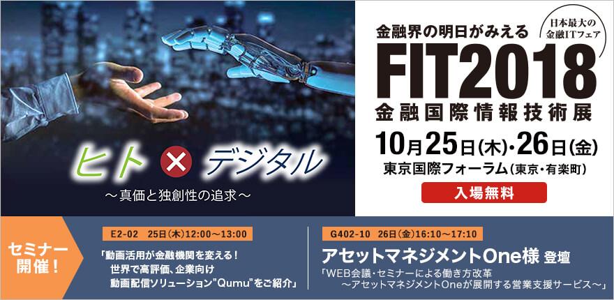 FIT2018(金融国際情報技術展)