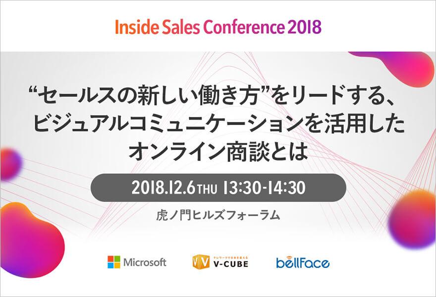 Inside Sales Conference 2018