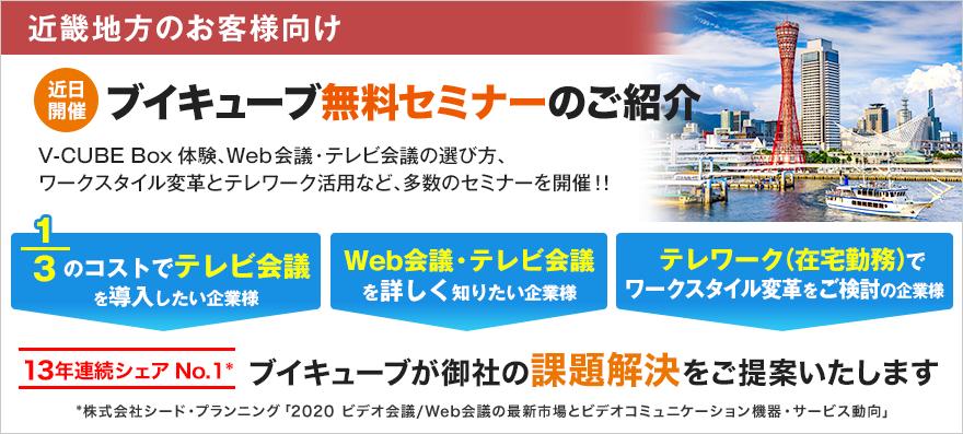 九州地方のお客様向けV-CUBE セミナーのご案内